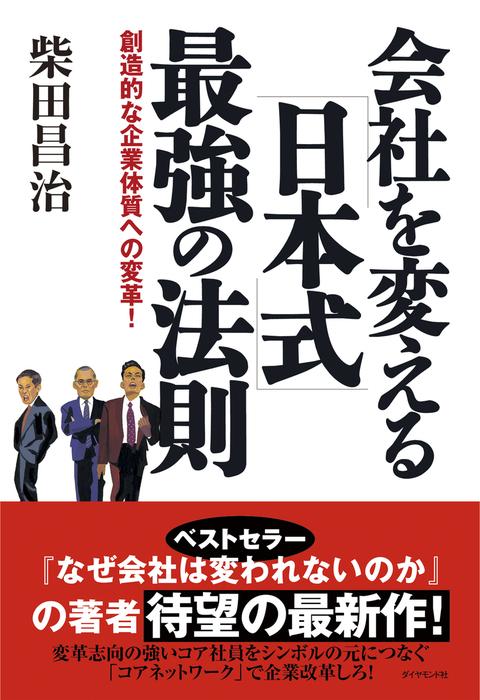 会社を変える[日本式]最強の法則拡大写真