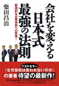 会社を変える[日本式]最強の法則-電子書籍
