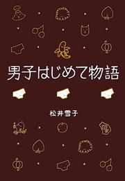 男子はじめて物語 金ポロ!の巻-電子書籍