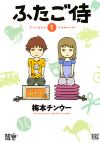 ふたご侍 (1)-電子書籍