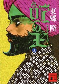 蛇の王(上) ナーガ・ラージ