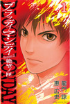 BLOODY MONDAY Season2 絶望ノ匣(1)-電子書籍