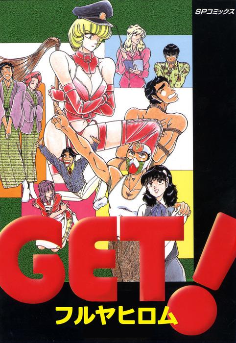 GET!-電子書籍-拡大画像
