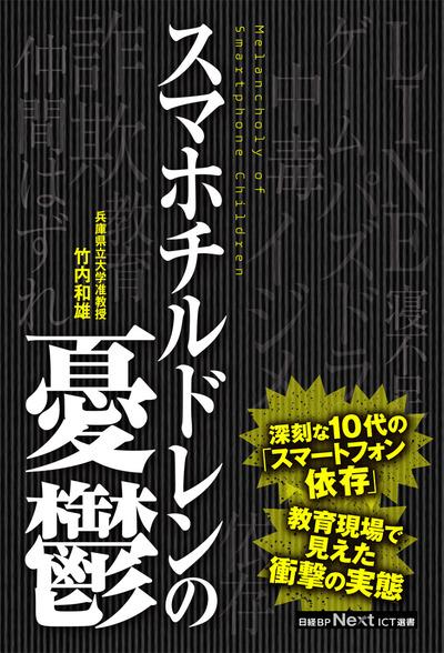 スマホチルドレンの憂鬱(日経BP Next ICT選書)-電子書籍