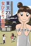 東京23区 女ひとり風呂-電子書籍