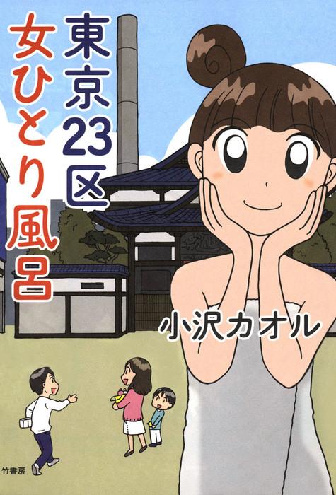東京23区 女ひとり風呂-電子書籍-拡大画像