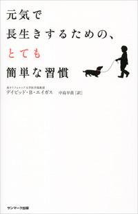 元気で長生きするための、とても簡単な習慣-電子書籍