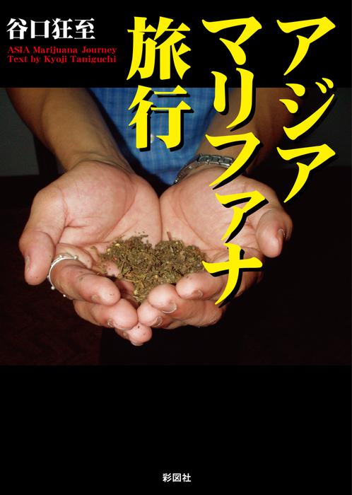 アジアマリファナ旅行-電子書籍-拡大画像