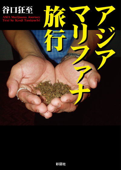 アジアマリファナ旅行-電子書籍
