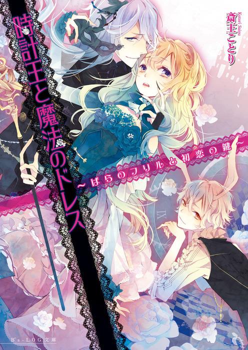 時計王と魔法のドレス ~ばらのフリルと初恋の鍵~-電子書籍-拡大画像
