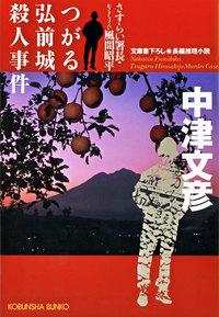 つがる弘前城殺人事件~さすらい署長・風間昭平~