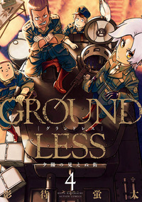 GROUNDLESS ―夕陽の見えぬ街― / 4-電子書籍