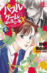 パズルゲーム☆はいすくーる× 1-電子書籍