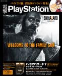 電撃PlayStation Vol.631 【プロダクトコード付き】-電子書籍