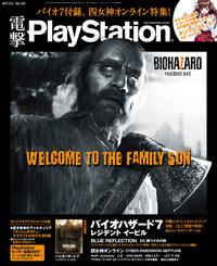 電撃PlayStation Vol.631 【プロダクトコード付き】