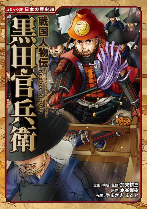コミック版 日本の歴史 戦国人物伝 黒田官兵衛拡大写真