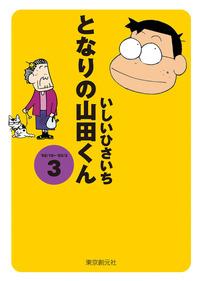となりの山田くん(3)-電子書籍