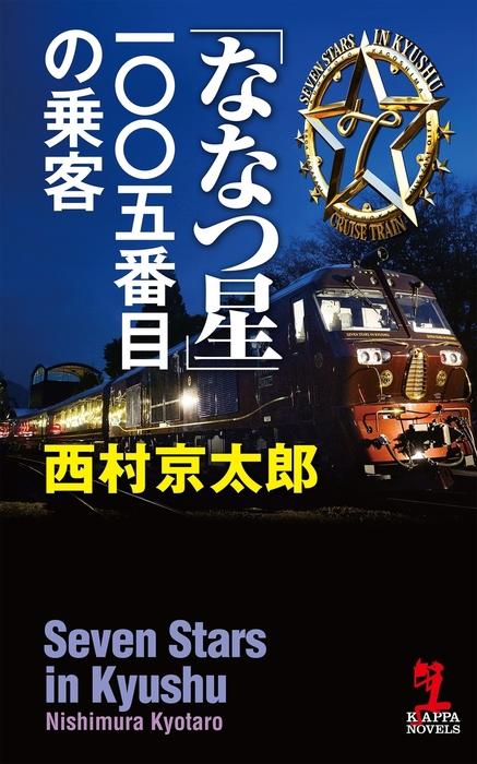 「ななつ星」一〇〇五番目の乗客拡大写真