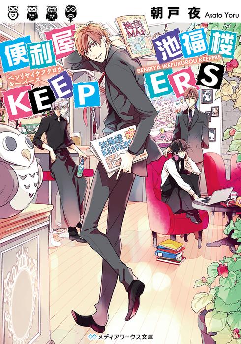 便利屋 池福楼KEEPERS-電子書籍-拡大画像