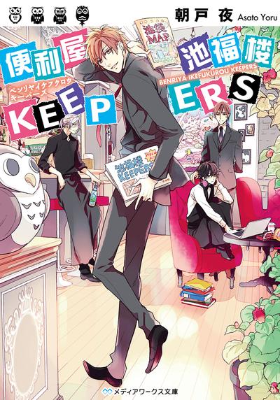 便利屋 池福楼KEEPERS-電子書籍