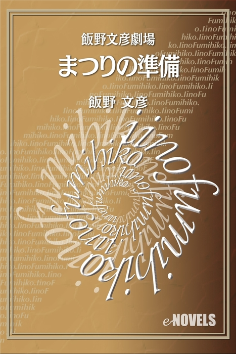 飯野文彦劇場 まつりの準備-電子書籍-拡大画像