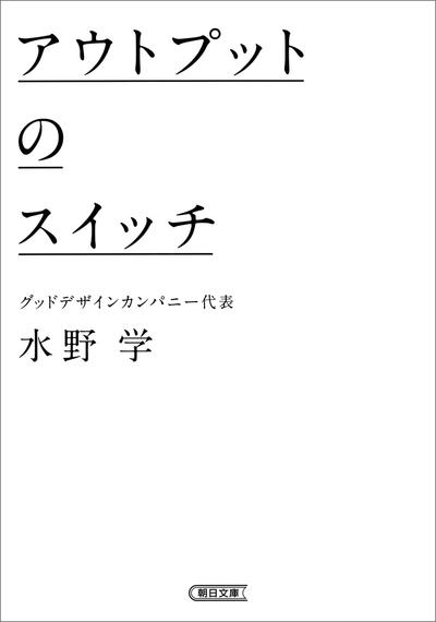 アウトプットのスイッチ-電子書籍