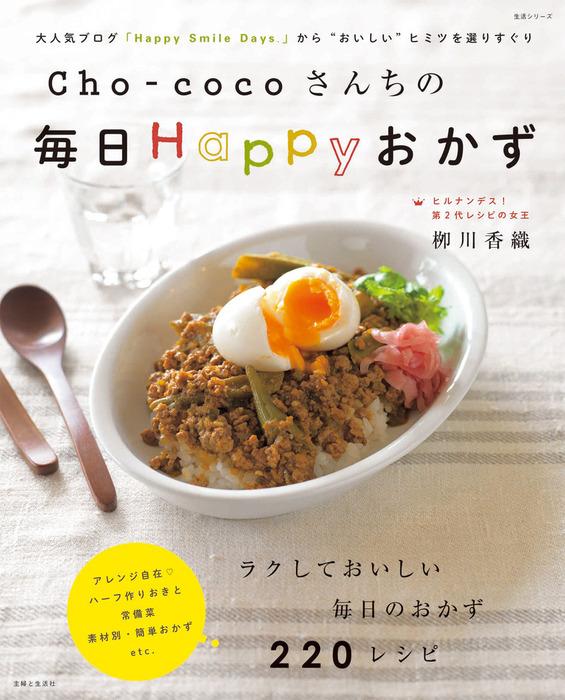 Cho‐cocoさんちの毎日Happyおかず-電子書籍-拡大画像