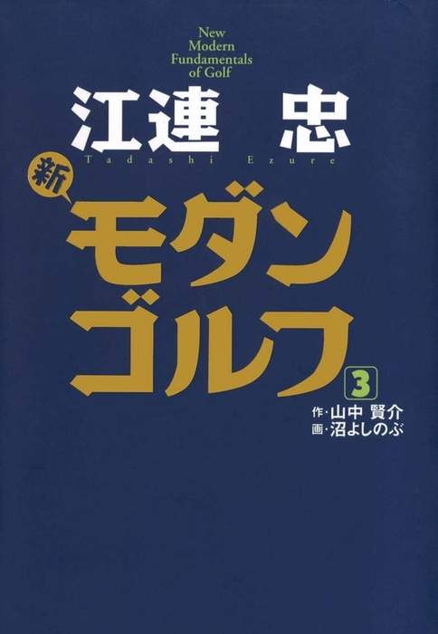 江連忠 新モダンゴルフ(3)-電子書籍-拡大画像
