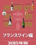 世界の名酒事典2015年版 フランスワイン編-電子書籍