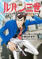 「ルパン三世 ITALIANO(アクションコミックス)」シリーズ