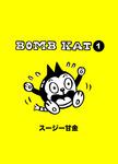 BOMB KAT 1-電子書籍