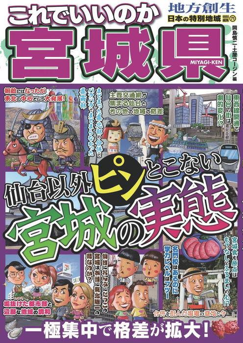 日本の特別地域 特別編集71 これでいいのか宮城県拡大写真