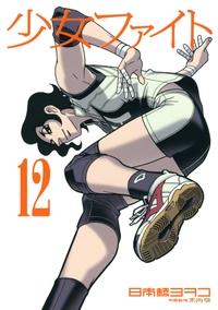 少女ファイト(12)