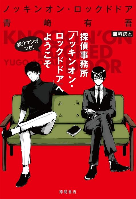 【無料読本】探偵事務所「ノッキンオン・ロックドドア」へようこそ拡大写真
