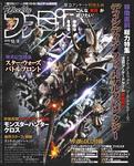 週刊ファミ通 2015年12月3日号-電子書籍