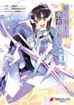 鷲尾須美は勇者である(1)-電子書籍