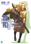 銃姫 1 ~Gun Princess The Majesty~-電子書籍