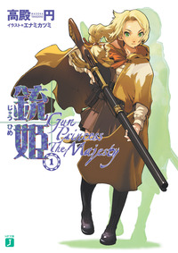 銃姫 1 ~Gun Princess The Majesty~