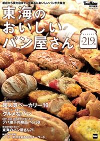 東海のおいしいパン屋さん-電子書籍