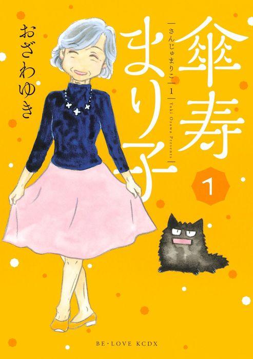 傘寿まり子(1)-電子書籍-拡大画像