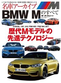 名車アーカイブ BMW Mのすべて