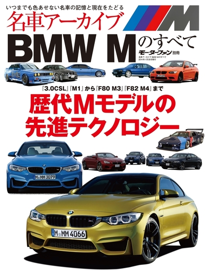 名車アーカイブ BMW Mのすべて-電子書籍