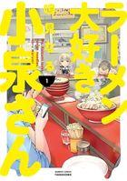 「ラーメン大好き小泉さん」シリーズ