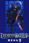 EREMENTAR GERAD -蒼空の戦旗- 6巻-電子書籍