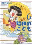 昭和のこども~こんな親でも子は育つ!~ 6巻-電子書籍