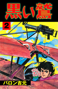 黒い鷲 2-電子書籍