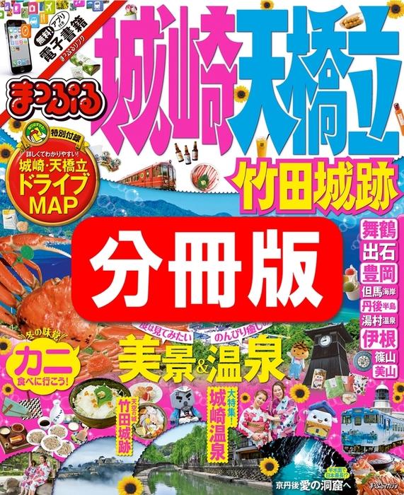 まっぷる 天橋立 【城崎・天橋立 分割版】拡大写真