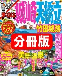 まっぷる 天橋立 【城崎・天橋立 分割版】-電子書籍