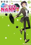 空から! マイ☆NANNY(4)-電子書籍