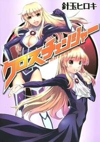 クロスチェンジャー-電子書籍